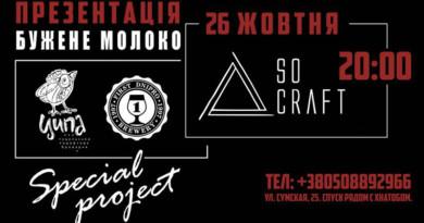 Buzhene Moloko, Бужене молоко, стаут, копчёное пиво, Украина, крафт