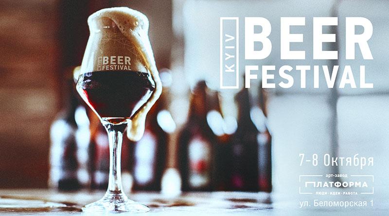 Kyiv Beer Festival, 2017, фестиваль пива, Украина, Киев, пивной фестиваль