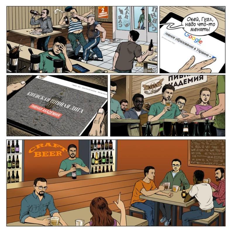 обучение, пивная безграмотность, Kiev Beer Academy