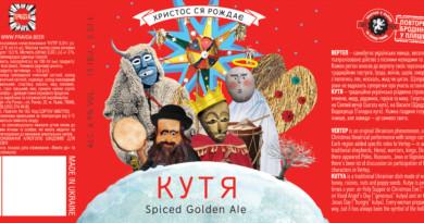 зимний эль, рождественское пиво, «Правда», Львов, Украина