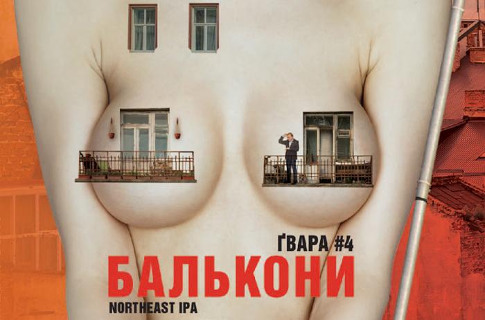 "Кори МакГиннес, театр пива ""Правда"", скандал, єтикетки, сексизм"