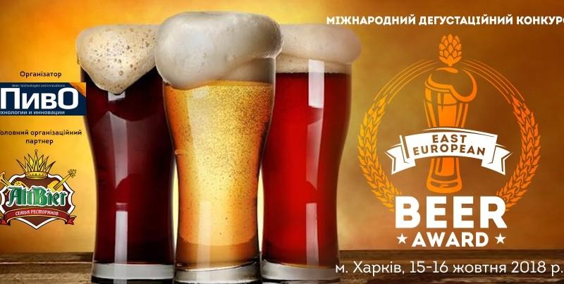 конкурс пива, конкурс пивоваров, Украина, крафтовое пиво, условия конкурса