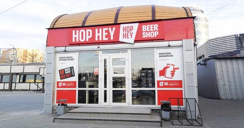Море пива, ребрендинг, HOP HEY