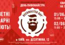 Beermaster Day представить 200 сортів пива від 35 пивоварень з 10 країн