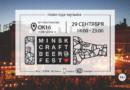 В Минске уже в четвертый раз пройдет Minsk Craft Beer Fest