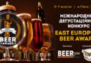 Дегустаційний конкурс пива East European Beer Award – 2019 відбудеться 8-9 жовтня у Рівному!
