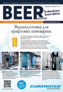 журнал, BEER Technologies, 2019