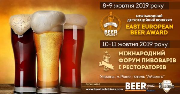 Програма Форума, Форум пивоварів та рестораторів, Рівне, Ровно, 8-9, 10-11 октября