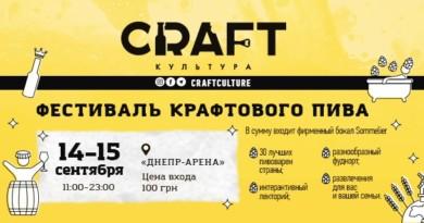 Craft Культура, фестиваль пива Днепр, крафт Украина