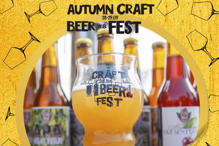Autumn Craft Beer Fest, пивной фестиваль Киев, крафт Украина, ВДНГ