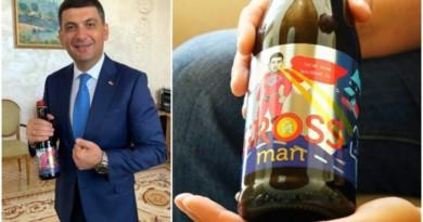 Гройсман, пиво, именное пиво, «Gross Man» «Звір»