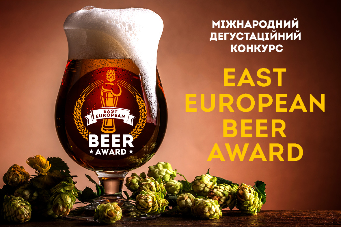 East European Beer Award – 2020, дегустаційний конкурс пива, крафт, Україна