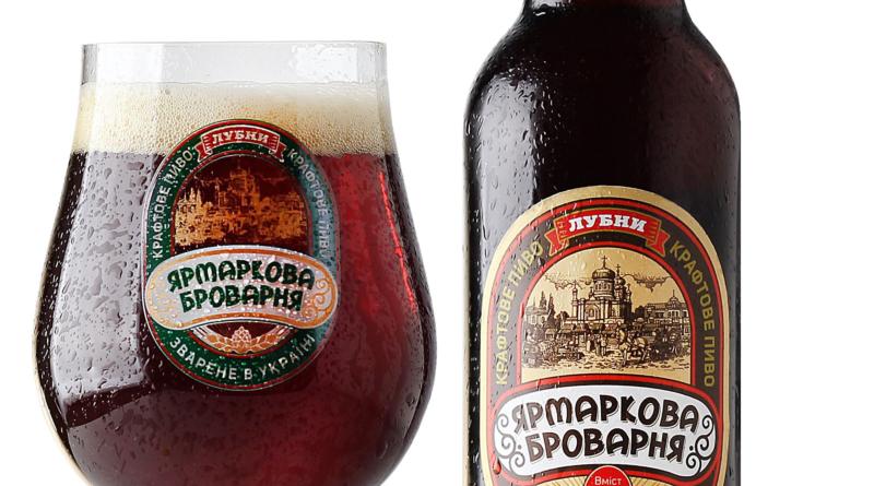 Пиво переможців, Ярмаркова броварня, East European Beer Award - 2019