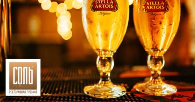 Соль, премия Соль, лучший пивной ресторан, Stella Artois