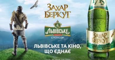 пиво і кіно, пиво Україна, фільи Захар Беркут, Effie Awards Ukraine