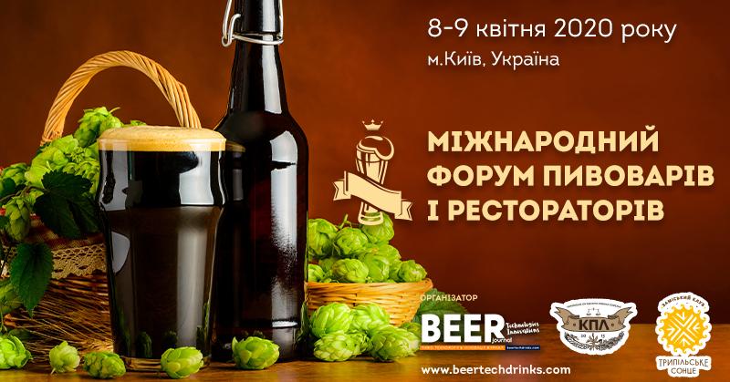 Форум пивоварів і рестораторів 2020, Форум пивоваров и рестораторов 2020, Форум пива, крафтовое пиво Украина, как создать пивоварню, научиться варить пиво, как продавать пиво, пивной ресторан