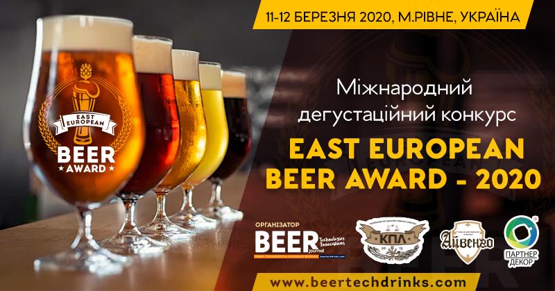 дегустаційний конкурс пива, дегустація пива, дегустация пива, пивной сомелье, East European Beer Award 2020, конкурс пива, лучшее пиво Украины