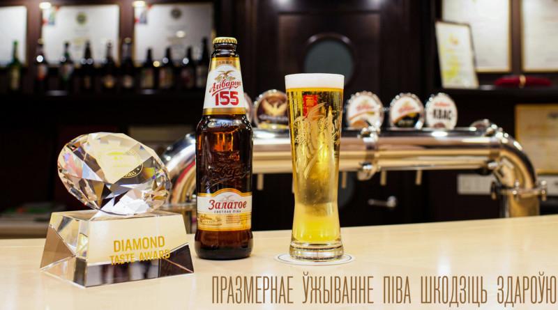Аливария, Минск, охота за бриллиантами в Минске, квест Аливария в Минске, Diamond Taste Award