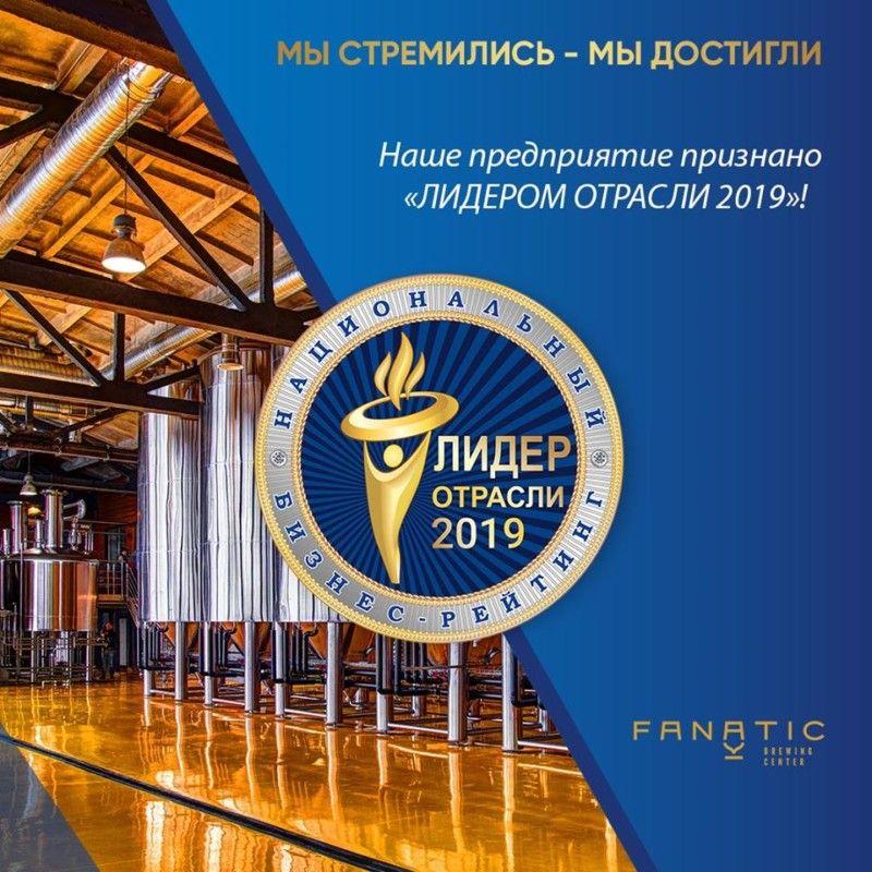 Fanatic Brewing Center, Лидер отрасли 2019, Fanatic Днепр, днепровская пивоварня, крафтовое пиво Днепр, производство пива Днепр, украинский крафт