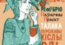 Международный коллаб: ReBrew и Midnight сварили персиковый кислый эль
