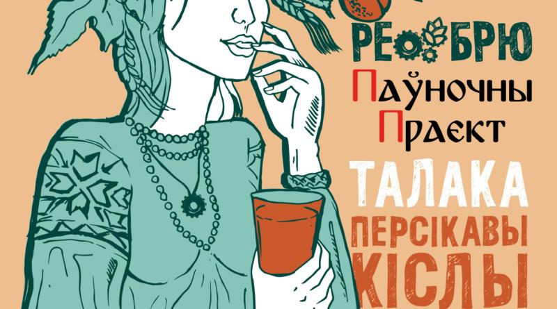 ReBrew и Midnight, пивоварни Украины, беларусская пивоварня, коллаборация Талака, персиковое пиво, персиковый эль, как сварить кислое пиво, как сварить тыквенное пиво, Midnight Project Brewery