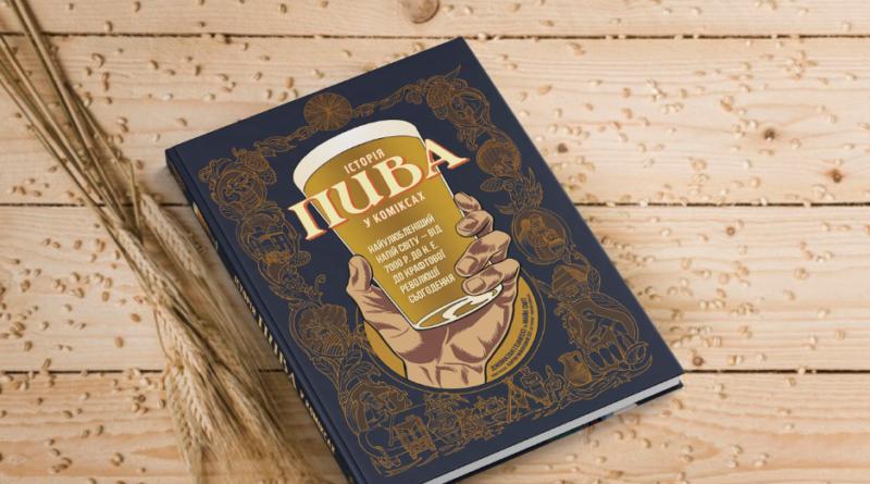 Джонатан Геннесі. Історія пива у коміксах, Лана Світанкова, книги про пио українською, история пива в комиксах перевод
