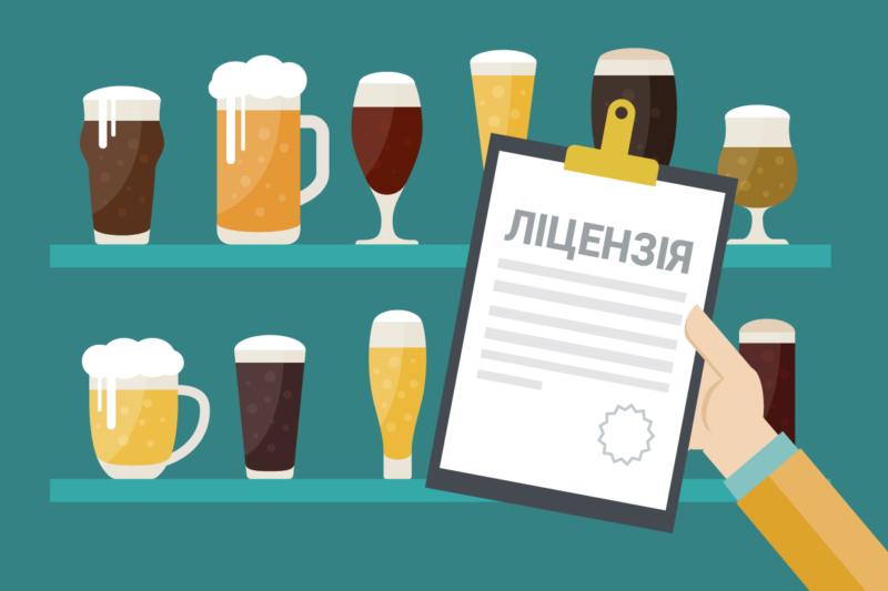 лицензия производство пива, ліцензія пивоварня, отримати ліцензію на виробництво пива