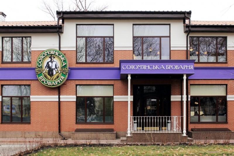 Соломенская пивоварня, ресторан-пивоварня, Солом`янська броварня