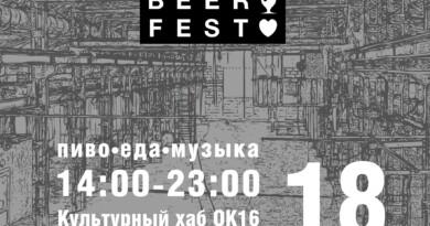 VII Minsk Craft Beer Fest, дата VII Minsk Craft Beer Fest переносится, фестиваль пива Минск, новая дата фестиваля пива Беларусь