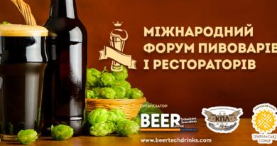 Форум пивоварів та рестораторів 2020, Форум пивоваров и рестораторов 9 2020