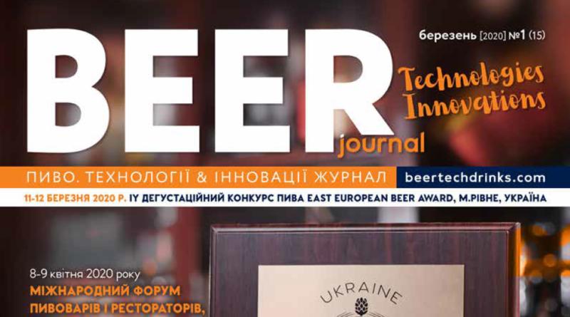 журнал Beer.Technologies&Innovations, новий випуск, свежий номер журнала Пиво 2020