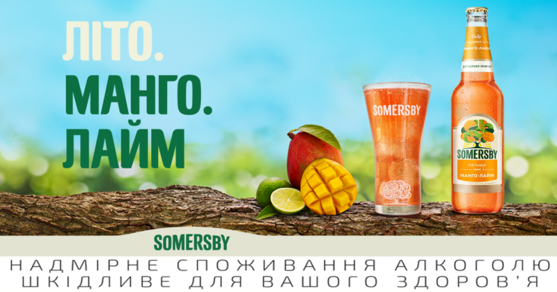 Carlsberg Ukraine, Somersby Вкус Манго-Лайм, сидры