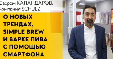 SCHULZ, пивоварни SCHULZ, Бахром Каландаров, пивоварня Шульц