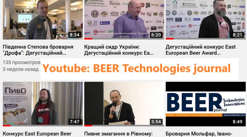 youtube, BEER Technologies journal, пивоварение ютуб, пиво ютуб, дегустационній конкурс пива, лучшее пиво Украины