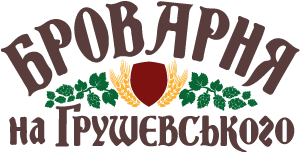 Броварня на Грушевського