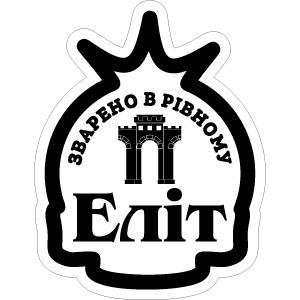 Рівненська Приватна Броварня «Еліт»